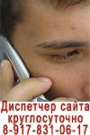 Диспетчер сайта