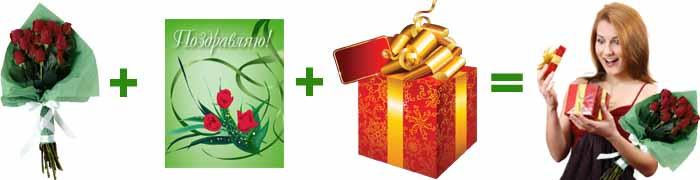Букет и подарок